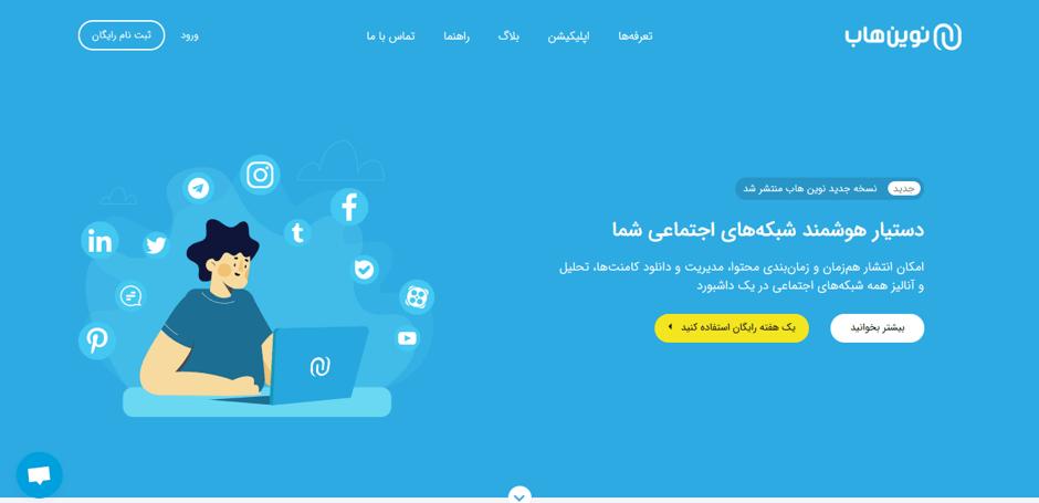 نوین هاب ابزار تحلیل تلگرام