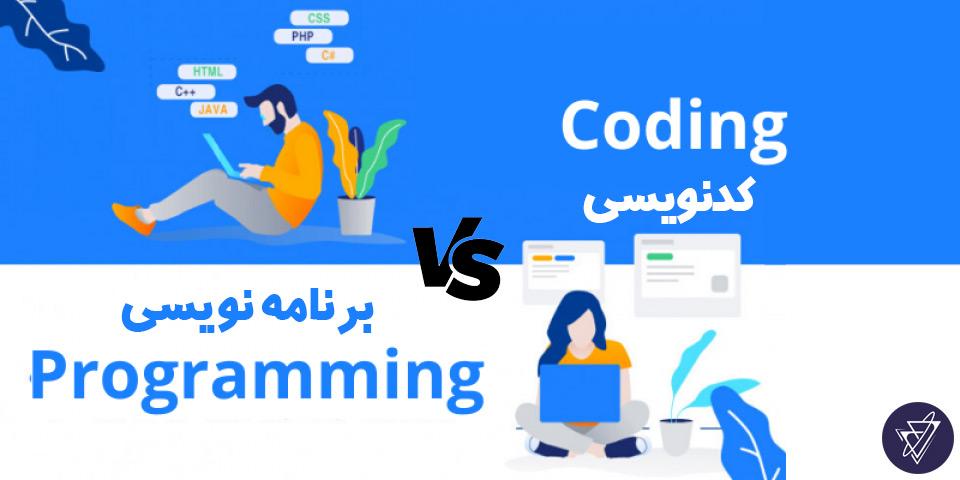 تفاوت کدنویسی و برنامه نویسی