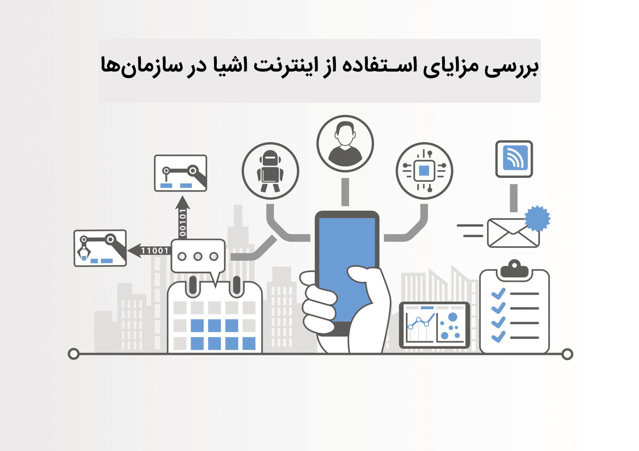 مزایای استفاده از اینترنت اشیا در سازمان ها