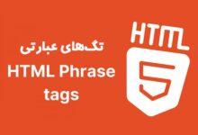 تگ های عبارتی در HTML