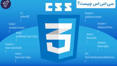 سی اس اس (CSS) چیست