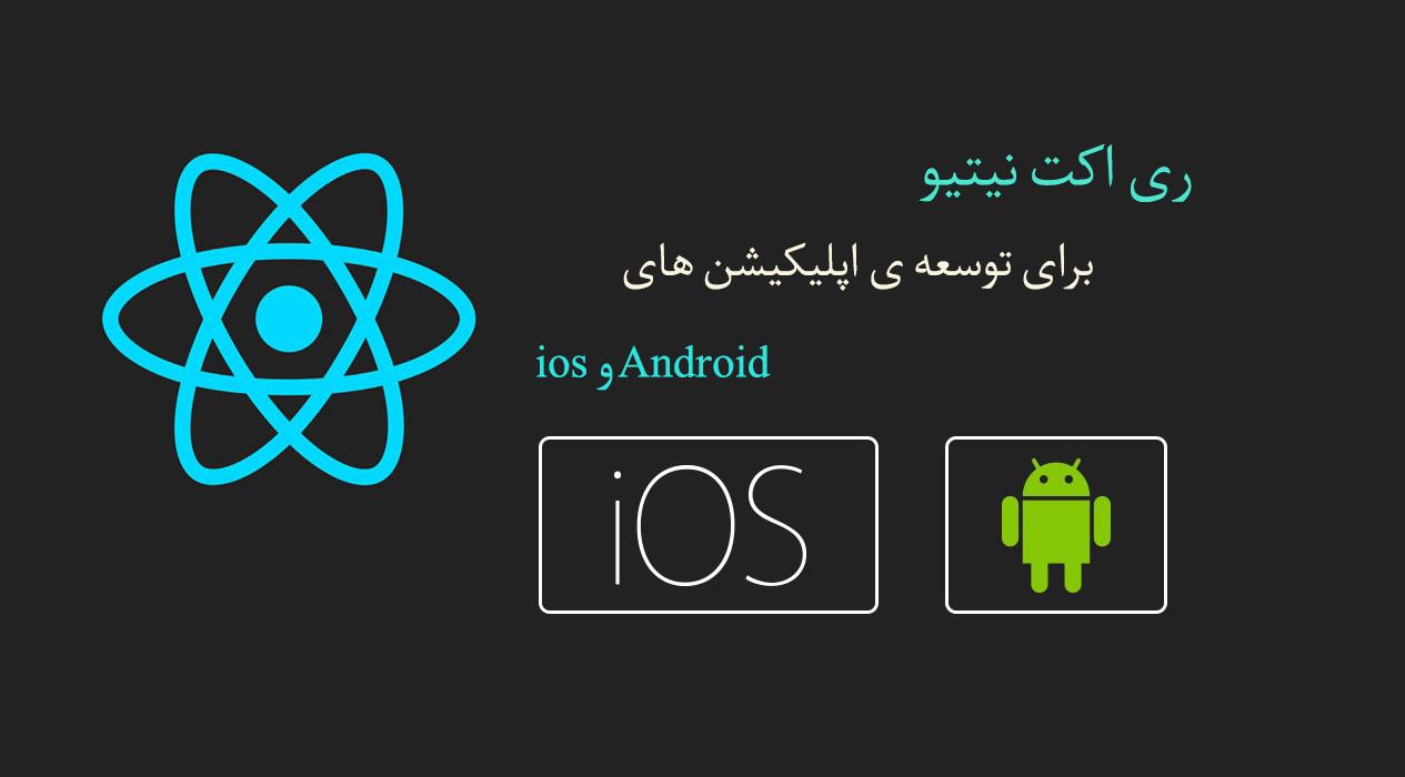 ری اکت نیتیو برای توسعه اپلیکیشن ها