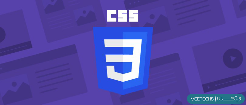 چرا باید از سی اس اس (CSS) استفاده کنیم؟