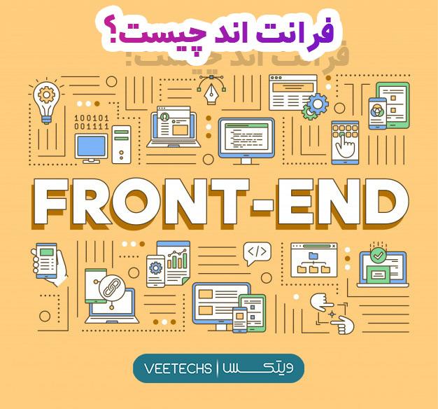 فرانت اند (Front-end) چیست؟