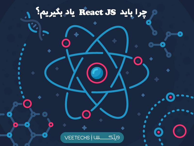 چرا باید React یاد بگیریم؟
